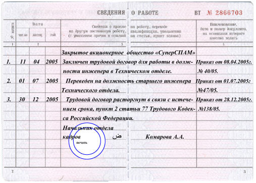 Как Заполнять Трудовую Книжку Образец Украина - фото 3